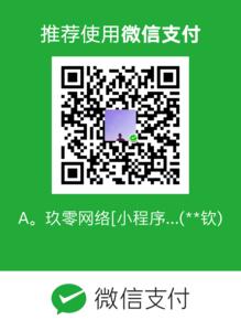 玖零網絡微信收款碼