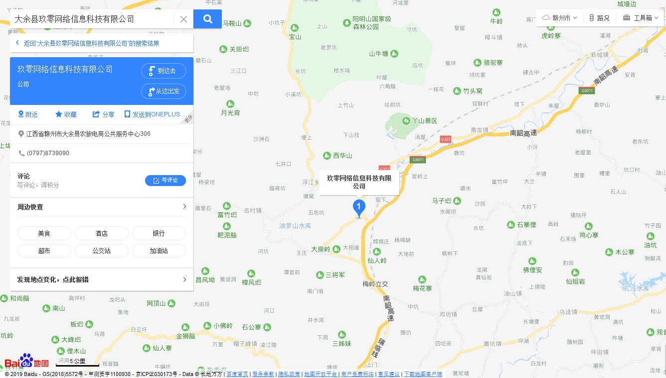 玖零網絡-百度地圖2.png